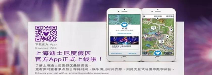 上海迪士尼度假区发布官方APP